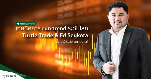 เทคนิคการ run trend ระดับโลก Turtle Trade & Ed Seykota