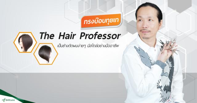 The Hair Professor 6. ทำผมทรงบ๊อบทุยเท