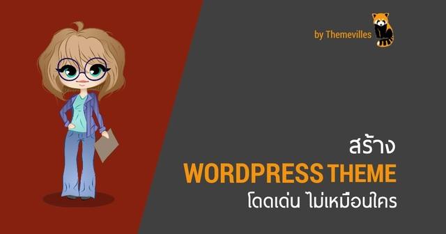 สร้างธีม WordPress ใช้เอง โดดเด่น ไม่เหมือนใคร