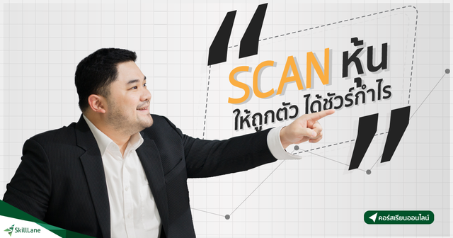 Scan หุ้นให้ถูกตัว ได้ชัวร์กำไร