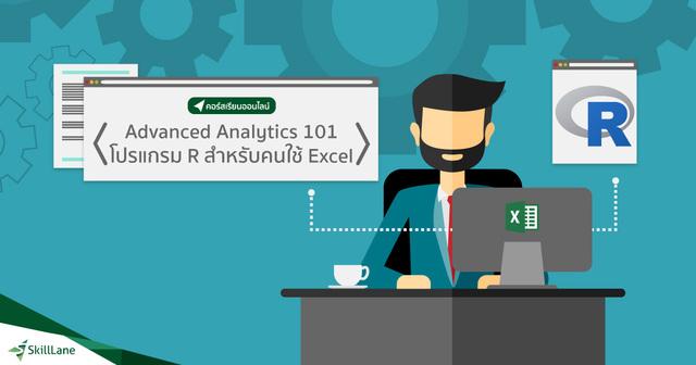 Advanced Analytics 101: โปรแกรม R สำหรับคนใช้ Excel