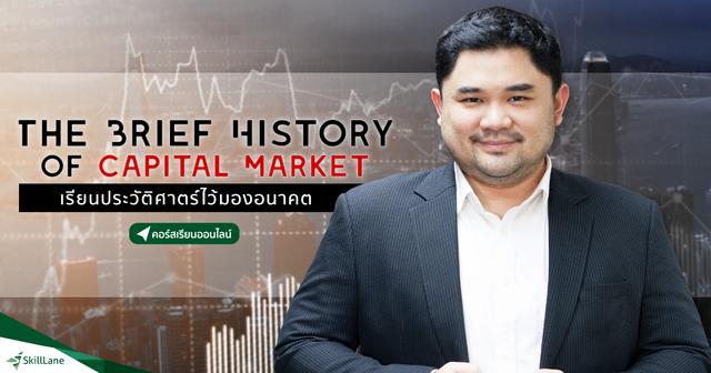 The Brief History of Capital Market เรียนประวัติศาตร์ไว้มองอนาคต