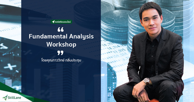 Fundamental Analysis Workshop