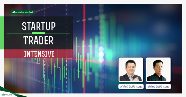 Startup Trader จากเทรดเดอร์มือใหม่ สู่มืออาชีพ Intensive