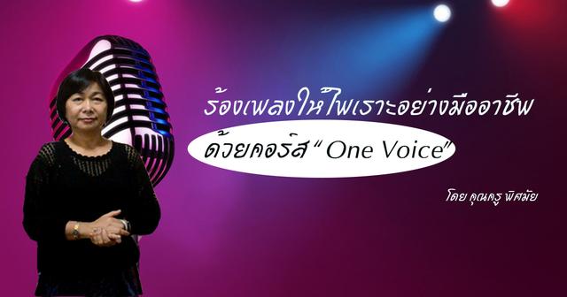 สอนร้องเพลง หลักสูตรหนึ่งเดียวของเสียง โดย ครูพิศมัย