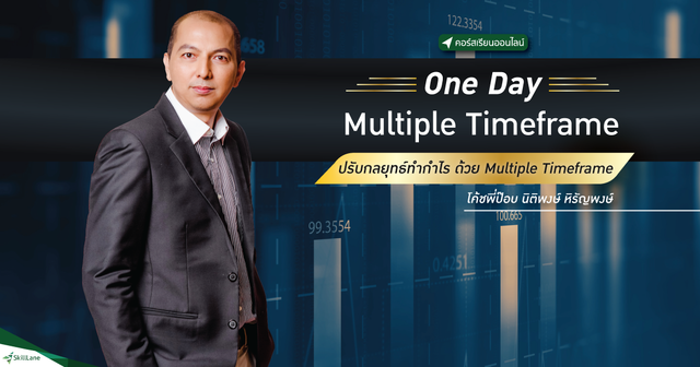 One Day Multiple Timeframe ปรับกลยุทธ์ทำกำไร ด้วย Multiple Timeframe