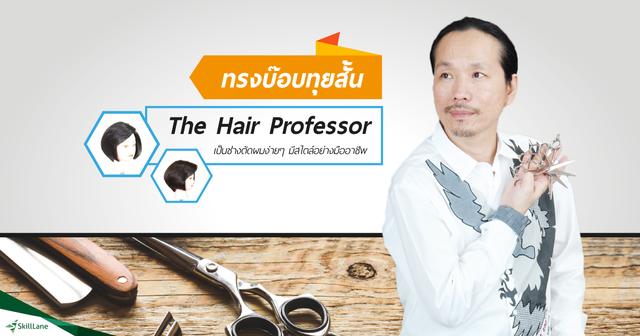 The Hair Professor 7. ทำผมทรงบ๊อบทุยสั้น