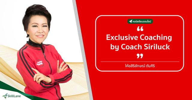 สัมมนา: โค้ชสิริลักษณ์ Exclusive Coaching
