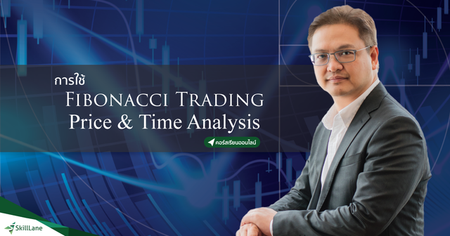 สัมมนา: ใช้ Fibonacci Trading ; Price & Time Analysis
