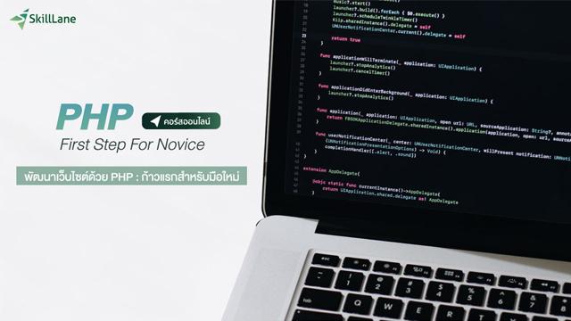 PHP First Step for Novice พัฒนาเว็บไซต์ด้วย PHP ก้าวแรกสำหรับมือใหม่