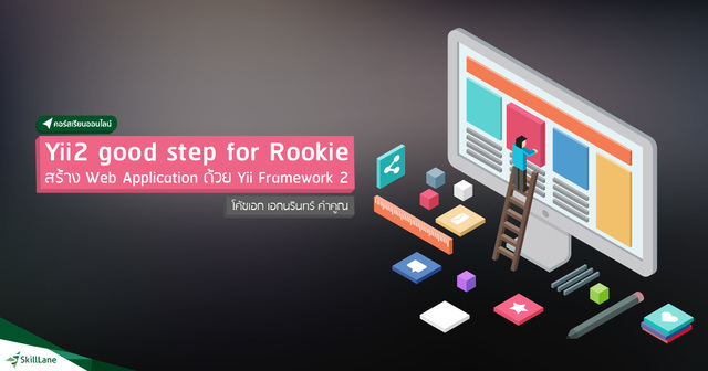 Yii2 Good Steps for Rookies สร้าง Web Application ด้วย Yii Framework 2