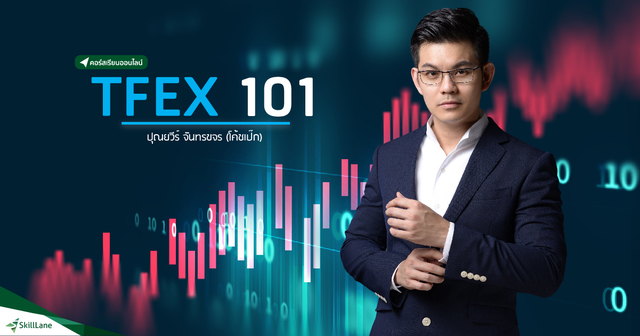 TFEX 101