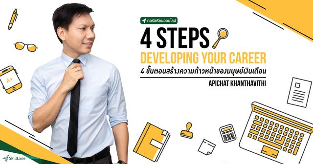 4 Steps Developing Your Career - 4 ขั้นตอนสร้างความก้าวหน้าของมนุษย์เงินเดือน