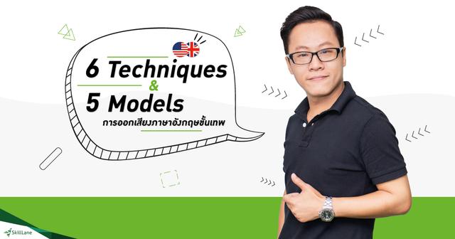 6 Techniques & 5 Models การออกเสียงภาษาอังกฤษขั้นเทพ
