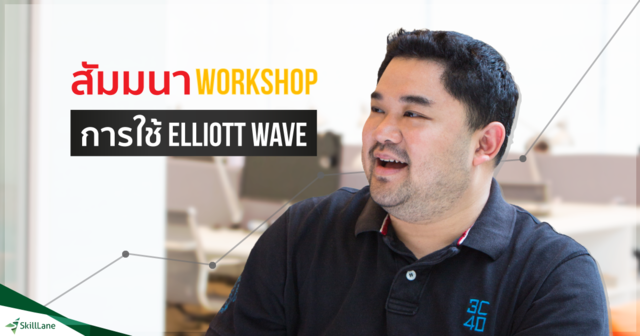 Workshop การใช้ Elliott Wave