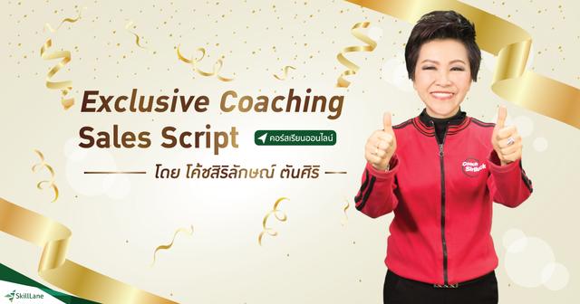 สัมมนา : Exclusive Coaching Sales Script โดยโค้ชสิริลักษณ์