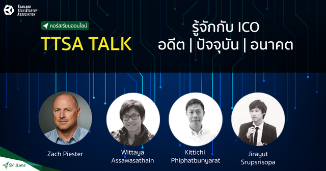 TTSA Talk: รู้จักกับ ICO อดีต | ปัจจุบัน | อนาคต