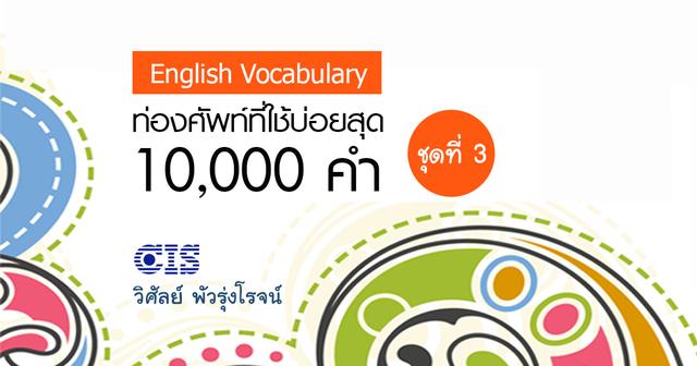 ท่องศัพท์ที่ใช้บ่อยสุด 10,000 คำ ชุดที่ 3 (คำที่ 2,001-3,000)