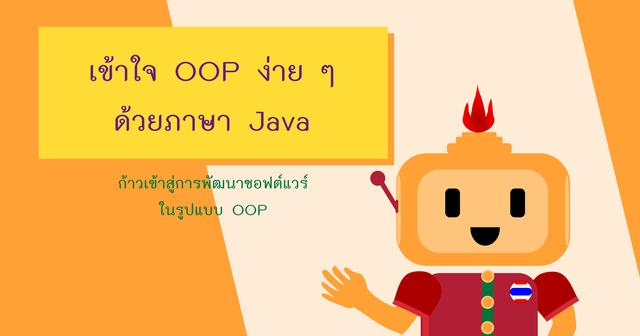 เข้าใจ OOP ง่ายๆ ด้วยภาษา Java