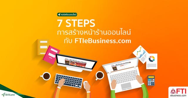 7 STEPS การสร้างหน้าร้านออนไลน์กับ FTIeBusiness.com