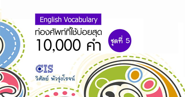 ท่องศัพท์ที่ใช้บ่อยสุด 10,000 คำ ชุดที่ 5 (คำที่ 4,001-5,000)
