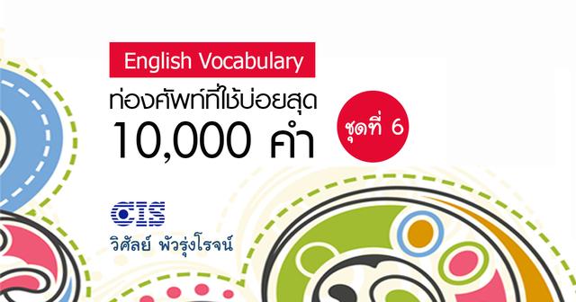 ท่องศัพท์ที่ใช้บ่อยสุด 10,000 คำ ชุดที่ 6 (คำที่ 5,001-6,000)