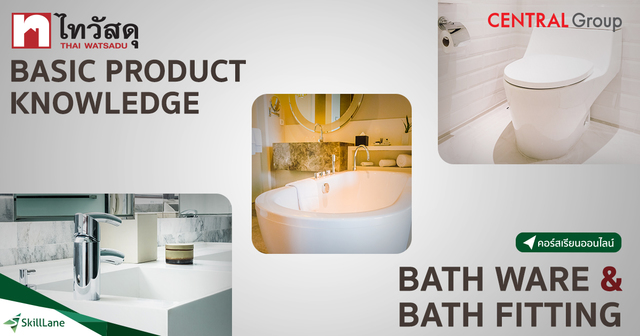 THAI WATSADU : Basic Product Knowledge - Bath Ware (Sub-Dept301) and Bath Fitting (Sub-Dept302)