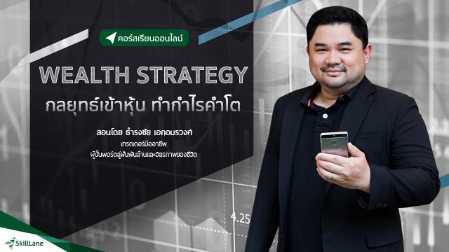 Wealth Strategy กลยุทธ์เข้าหุ้น ทำกำไรคำโต