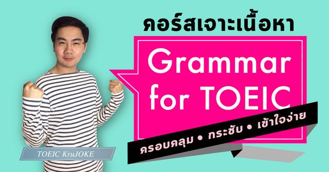 เจาะเนื้อหา Grammar for TOEIC (ครอบคลุม กระชับ เข้าใจง่าย)