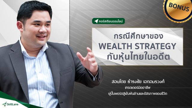 กรณีศึกษาของ Wealth Strategy กับหุ้นไทยในอดีต