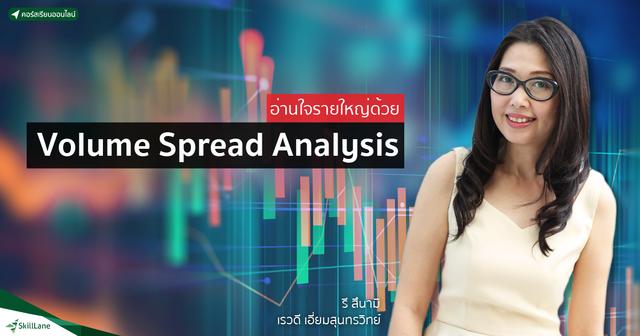 อ่านใจรายใหญ่ด้วย Volume Spread Analysis