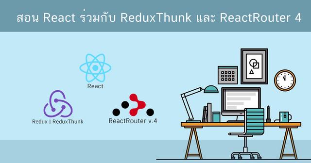 React ร่วมกับ ReduxThunk และ ReactRouter v.4