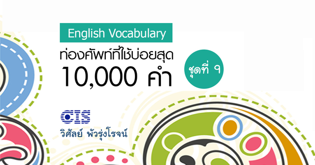 ท่องศัพท์ที่ใช้บ่อยสุด 10,000 คำ ชุดที่ 9 (คำที่ 8,001-9,000)