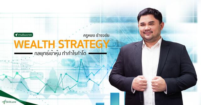 สัมมนา: Wealth Strategy กลยุทธ์เข้าหุ้น ทำกำไรคำโต
