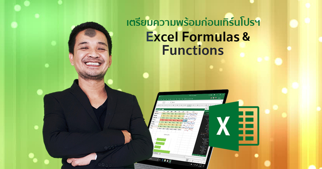 เตรียมความพร้อมก่อนเทิร์นโปรฯ Excel Formulas & Functions