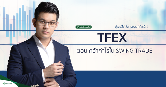 TFEX 102 คว้ากำไรใน Swing Trade (Pre-order)