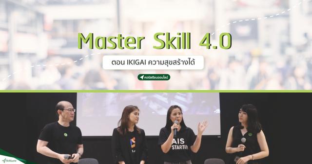 Master Skill 4.0 ตอน IKIGAI ความสุขสร้างได้