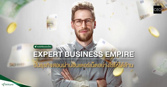 Expert Business Empire ปั้นธุรกิจสอนผ่านอินเตอร์เน็ตอย่างไรให้ได้ล้าน