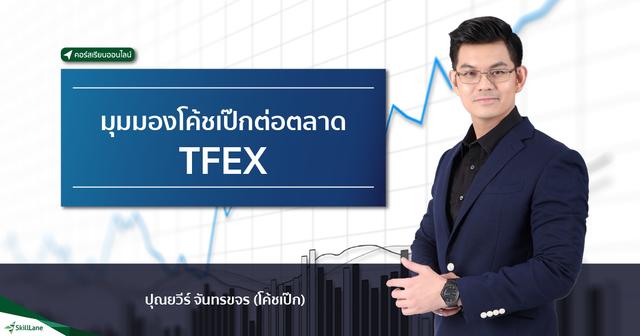 สัมมนา: มุมมองโค้ชเป๊กต่อตลาด TFEX