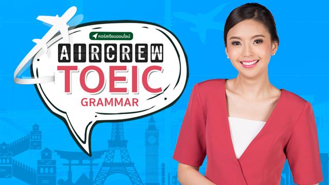 Aircrew TOEIC Grammar ติวแกรมม่าทุกอย่างเพื่อสอบ TOEIC