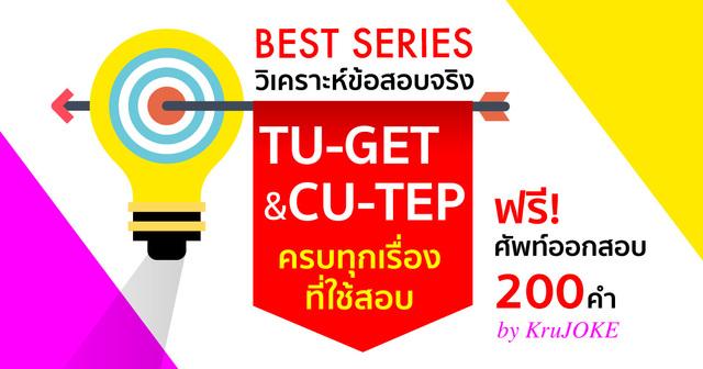 Best Series วิเคราะห์ข้อสอบจริง TU-GET & CU-TEP