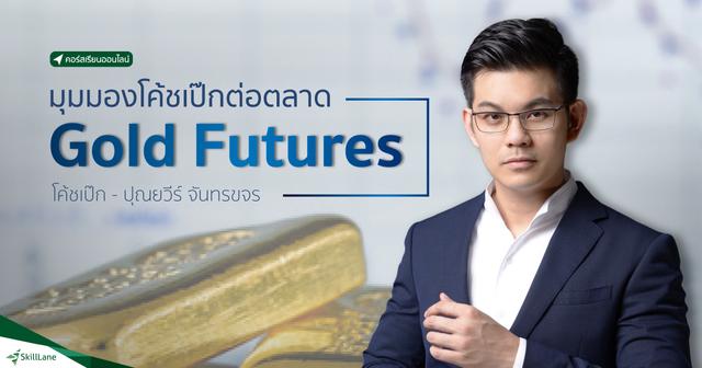สัมมนา: มุมมองโค้ชเป๊กต่อตลาด GOLD FUTURES