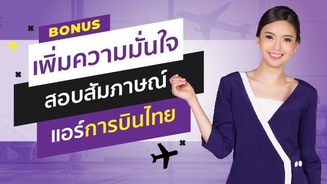 Bonus: เพิ่มความมั่นใจสอบสัมภาษณ์แอร์การบินไทย