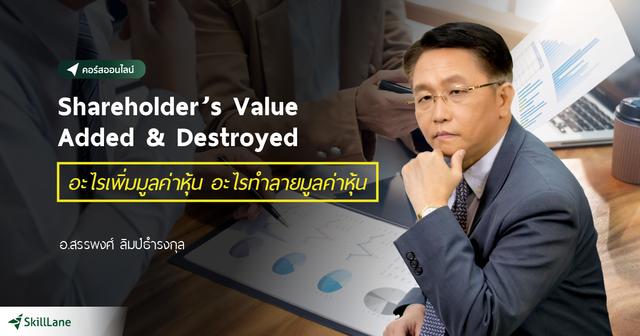 Shareholder's Value Added & Destroyed อะไรเพิ่มมูลค่าหุ้น อะไรทำลายมูลค่าหุ้น