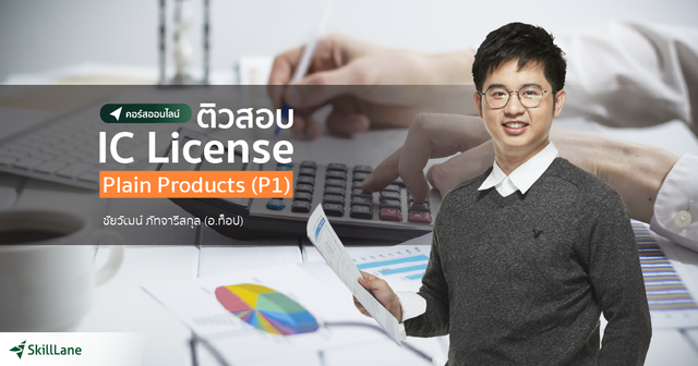 ติวสอบ IC License: Plain Products (P1)
