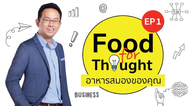 Food For Thought อาหารสมองของคุณ EP1