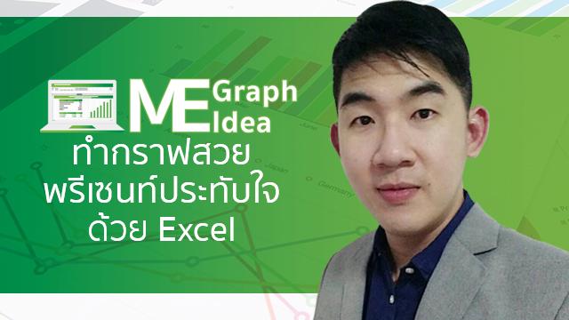 Me Graph Me Idea ทำกราฟสวยพรีเซนท์ประทับใจด้วย Excel