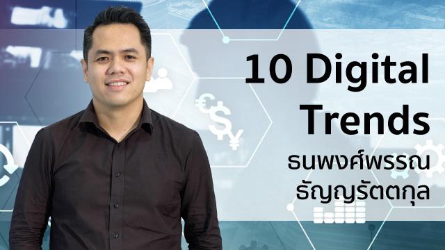 10 Digital Trends