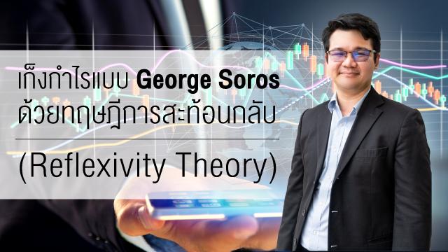 เก็งกำไรแบบ George Soros ด้วยทฤษฎีการสะท้อนกลับ (Reflexivity Theory)
