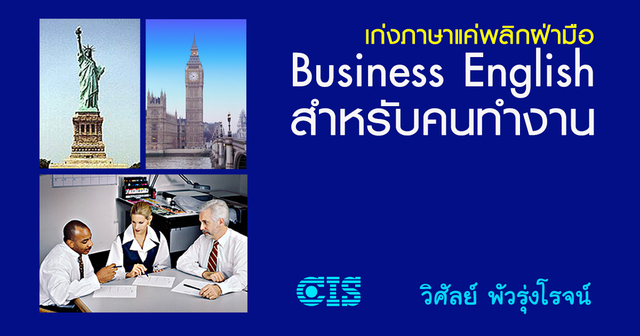 เก่งภาษาแค่พลิกฝ่ามือ Business English สำหรับคนทำงาน